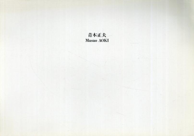 青木正夫 Masao AOKI/