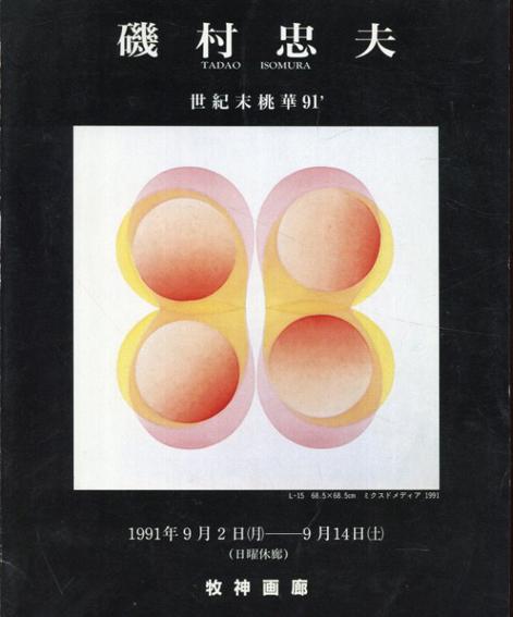 磯村忠夫 世紀末桃華91' TADAO ISOMURA/