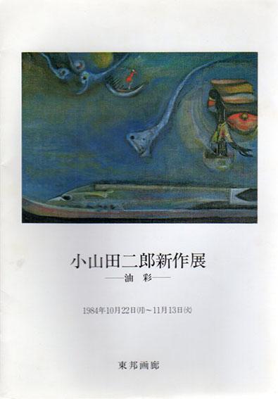 小山田二郎新作展 油彩 1984/