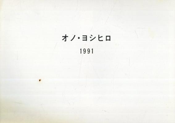 オノ・ヨシヒロ 1991/