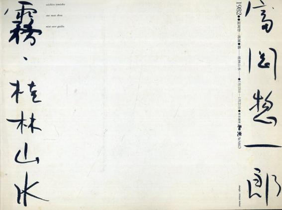 富岡惣一郎展 霧・桂林山水/富岡惣一郎