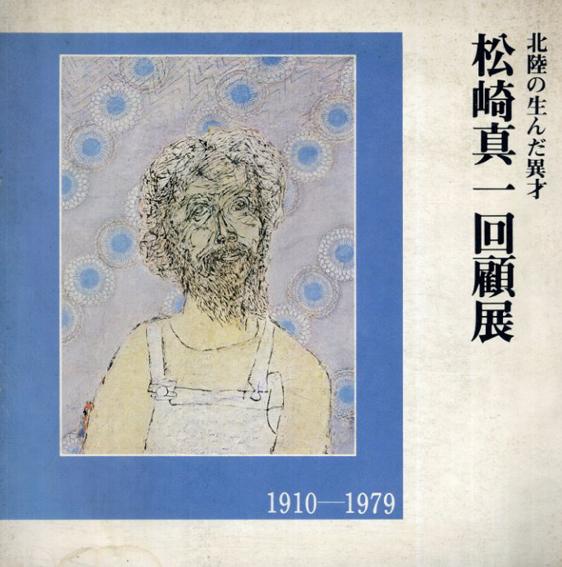 松崎真一回顧展 1910-1979 北陸の生んだ異才/