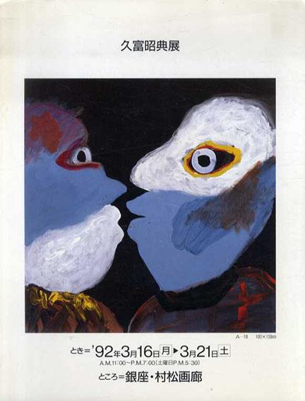久富昭典展 1992/