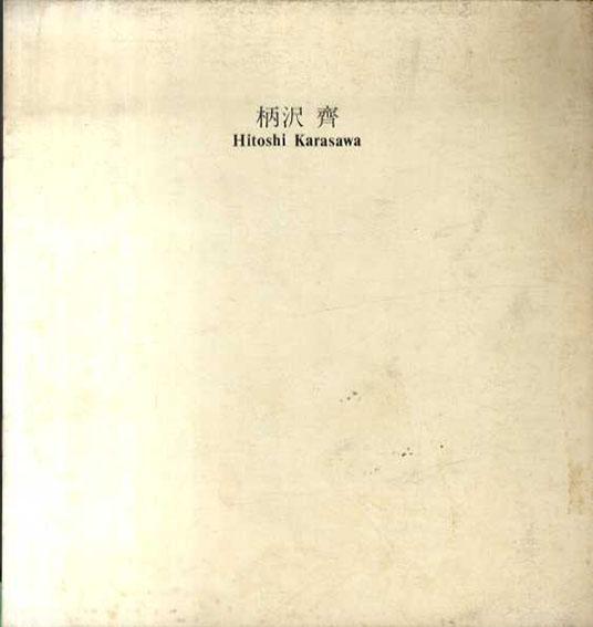 柄澤斎 木口木版画によるコラージュ展 Hitoshi Karasawa/出口裕弘