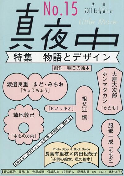季刊 真夜中 No.15 特集: 物語とデザイン/