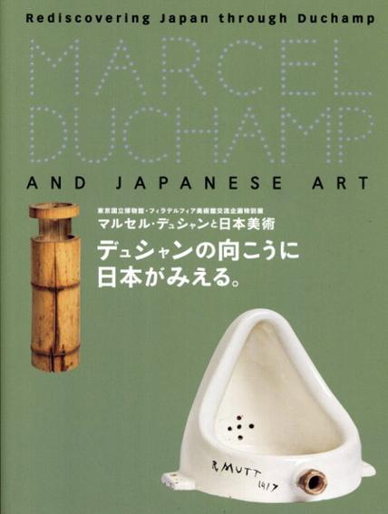 マルセル・デュシャンと日本美術 デュシャンの向こうに日本が見える。/