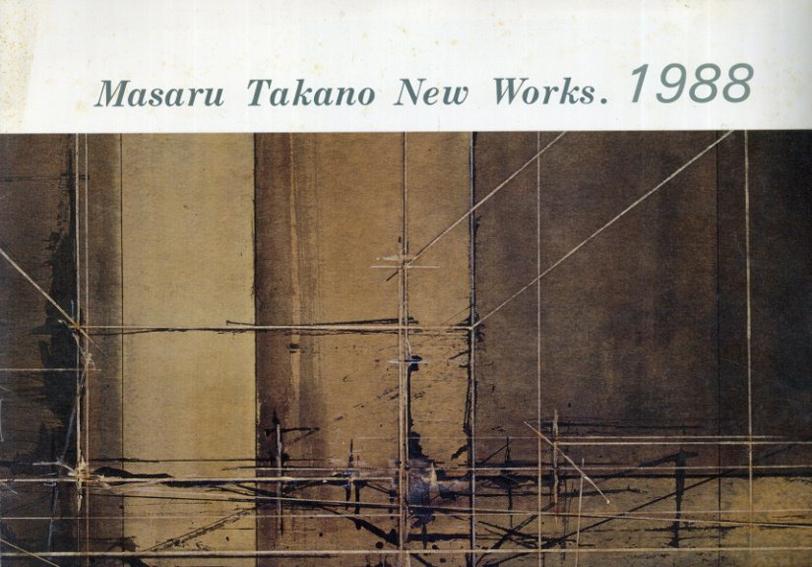 高野勝: Masaru Takano New Works/