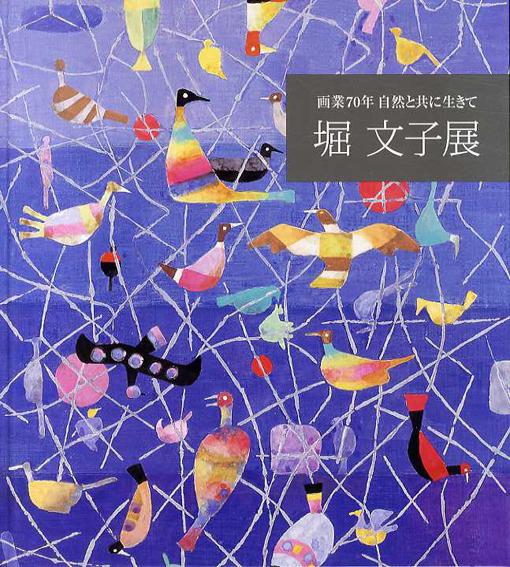 堀文子展 画業70年 自然と共に生きて/