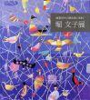 堀文子展 画業70年 自然と共に生きて/のサムネール