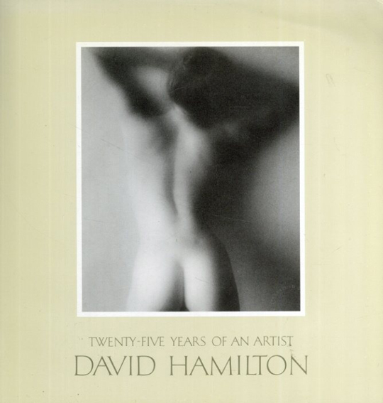 Twenty Five years of an Artist デヴィッド・ハミルトンの世界 アーティスト25年の軌跡/