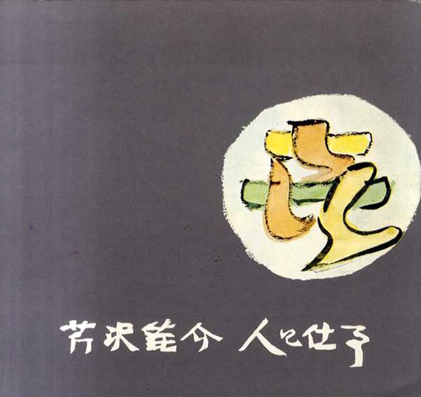 芹沢銈介 人と仕事展/