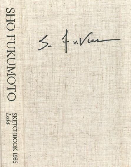 福本章 Leda: Sho Fukumoto Sketchbook 1986/