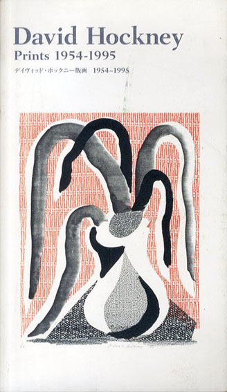 デイヴィッド・ホックニー 版画1954-1995/東京都現代美術館編
