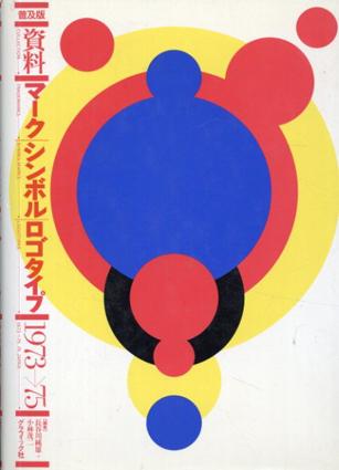 普及版 資料 マーク・シンボル・ロゴタイプ 1973→75/長谷川純雄/小林茂二編