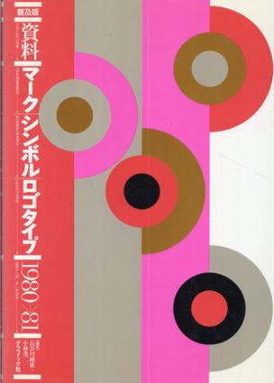 普及版 資料 マーク・シンボル・ロゴタイプ 1980→81/長谷川純雄/小林茂二編