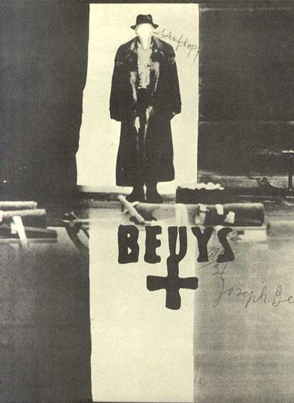 ヨーゼフ・ボイス Joseph Beuys展/ヨーゼフ・ボイス