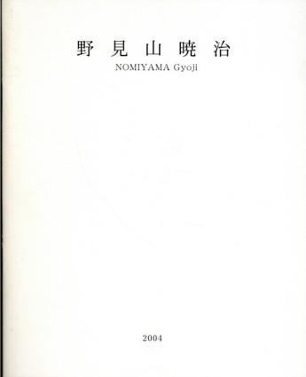 野見山暁治展 Nomiyama Gyoji Painting 2002-2004/