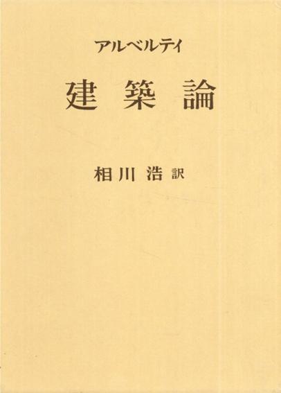 建築論/レオン・バティスタ・アルベルティ 相川浩訳