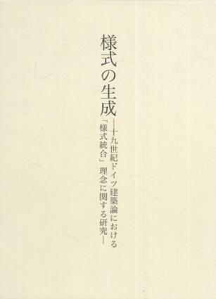 様式の生成 十九世紀ドイツ建築論における「様式統合」理念に関する研究/石川恒夫