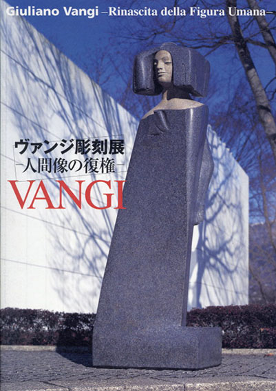 ヴァンジ彫刻展 人間像の復権/ジュリアーノ・ヴァンジ
