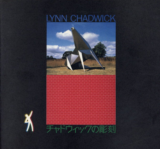 チャドウィックの彫刻/Lynn Chadwick