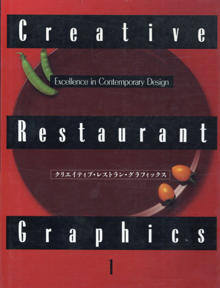 クリエイティブ・レストラン・グラフィックス Excellence in Contemporary Design/Creative restaurant graphics編