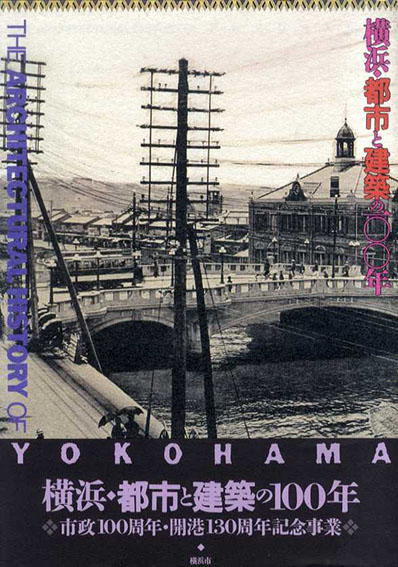 横浜・都市と建築の100年/横浜市建築局編