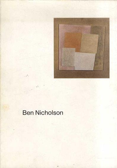 ベン・ニコルソン展 1992-93/小田急美術館他