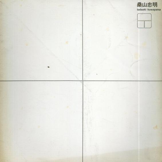 桑山忠明 Tadaaki Kuwayama exhibition1967/藤枝晃雄