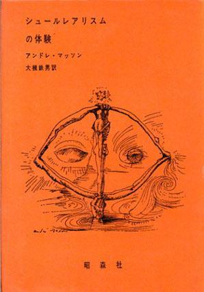 シュールレアリスムの体験/アンドレ・マッソン 大槻鉄男訳