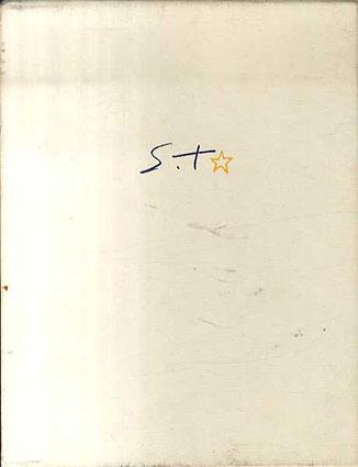 コレクション瀧口修造13 戦前・戦中篇3 1939-1944/瀧口修造