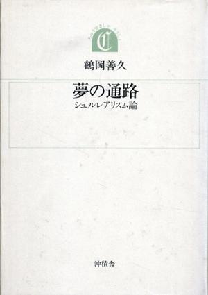 夢の通路 シュルレアリスム論/鶴岡善久