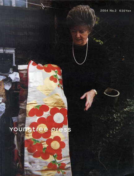 Youngtree Press 2004 No.2/若木信吾他