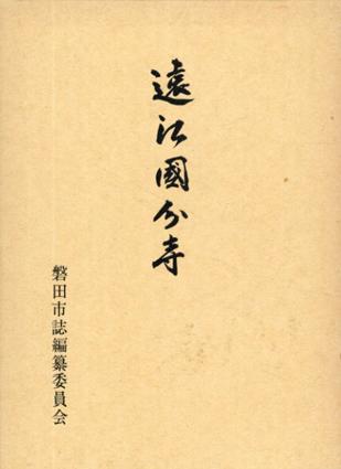 遠江国分寺 磐田市誌シリーズ第4冊/