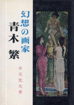 幻想の画家 青木繁/木元光夫