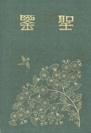 聖鑒(聖鑑)/清水東平