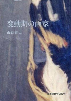 変動期の画家/山口泰二
