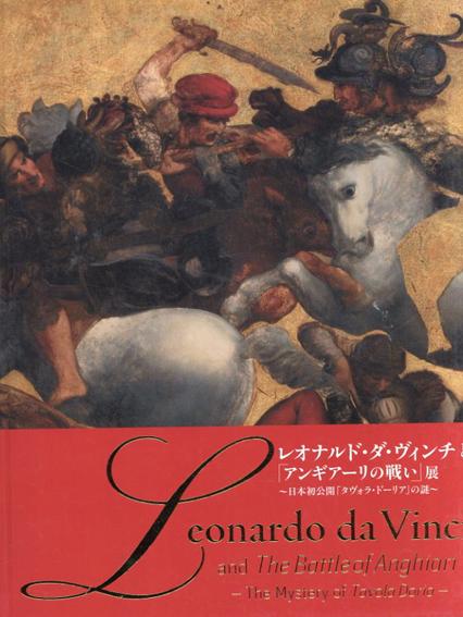 レオナルド・ダ・ヴィンチと「アンギアーリの戦い」展/