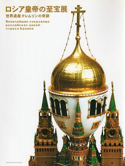 ロシア皇帝の至宝展 世界遺産クレムリンの奇跡/江戸東京美術館編