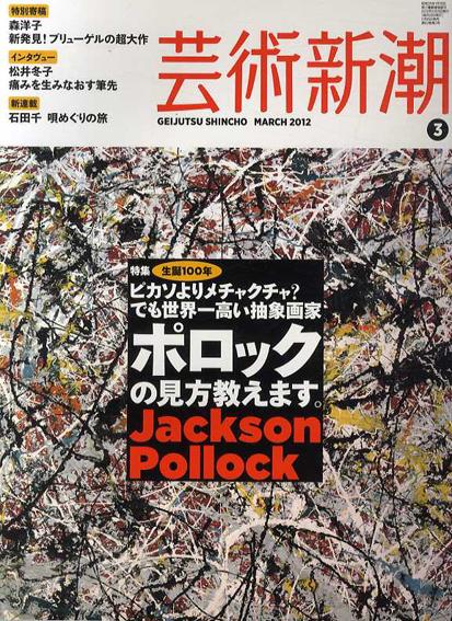 芸術新潮 2012.3 生誕100年 ポロックの見方教えます。/