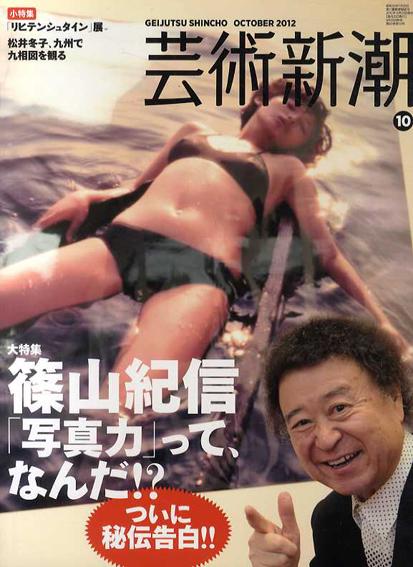 芸術新潮 2012.10 篠山紀信「写真力」って、なんだ!?/
