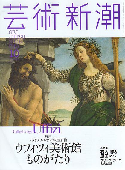 芸術新潮 2014.10 ウフィツィ美術館ものがたり/
