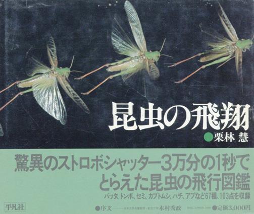 栗林慧写真集 昆虫の飛翔/栗林慧