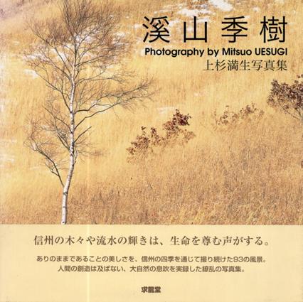 上杉満生写真集 渓山季樹/上杉満生
