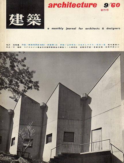 建築 No.1 1960.9 増沢洵特集/