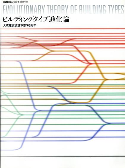 新建築01月号別冊 ビルディングタイプ進化論 「選ぶ」から「創る」時代へ 大成建設設計本部90周年/