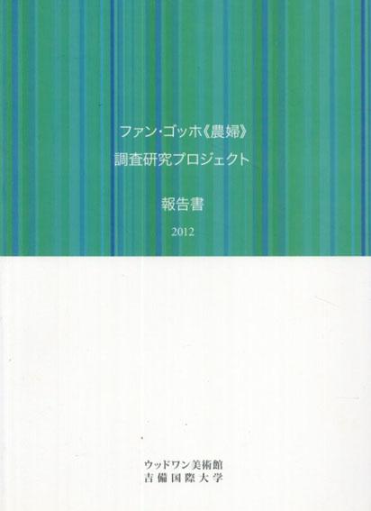 ファン・ゴッホ《農婦》調査研究プロジェクト報告書2012/