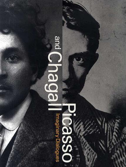 ピカソとシャガール 愛と平和の讃歌 Picaso and Chagall Imaginary Dialogues/