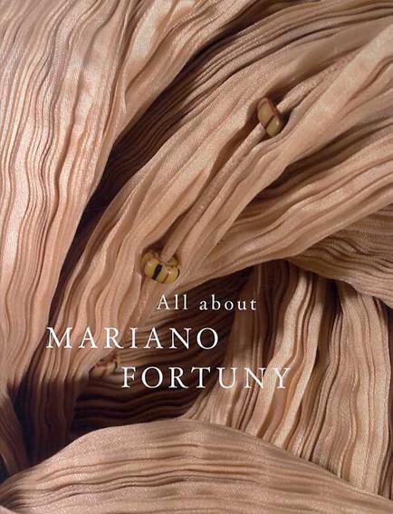 マリアノ・フォルチュ二 織りなすデザイン展 三菱一号館美術館 All about Mariano Fortuny/