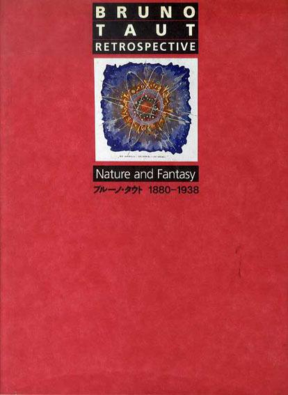 ブルーノ・タウト 1880-1938 Bruno Taut Retrospective Nature and Fantasy/マンフレッド・シュパイデル/セゾン美術館編